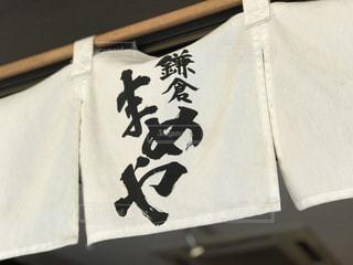 鎌倉まめやの写真・画像素材[1402024]