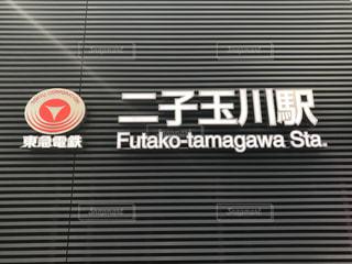 二子玉川駅の写真・画像素材[1418041]