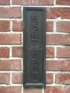 同志社女子大学 アーモスト館の写真・画像素材[1421459]