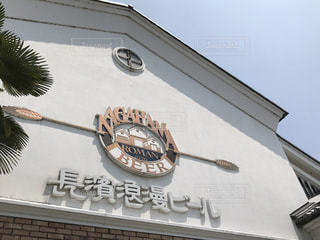 長濱浪漫ビールの写真・画像素材[1488732]