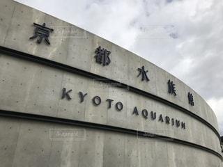 京都水族館の写真・画像素材[1588868]
