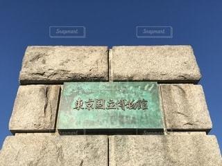 東京国立博物館の写真・画像素材[1698550]