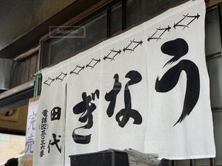 うなぎ田代の写真・画像素材[2304249]