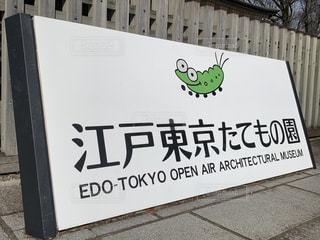 江戸東京たてもの園の写真・画像素材[2972022]