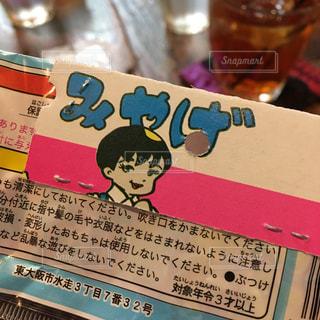 昭和レトロなタグの写真・画像素材[1109075]