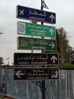 モロッコの道路標識のアップの写真・画像素材[1112352]