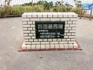 四国最西端の写真・画像素材[1113550]