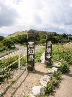 愛媛と四国の県境の写真・画像素材[1113551]