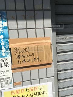 ラーメン二郎 閉店の写真・画像素材[1113486]