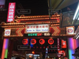 台湾の夜市の写真・画像素材[1116993]