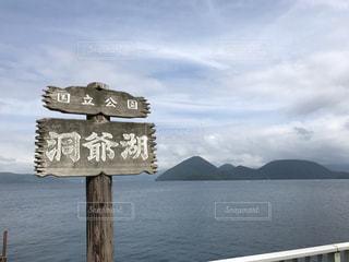 水の体の横に木製の桟橋の写真・画像素材[1121582]