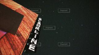 建物と星空の写真・画像素材[1122105]