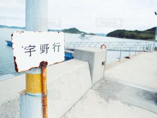 宇野港行きの写真・画像素材[1124178]