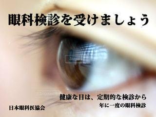偽眼科ポスターの写真・画像素材[1126703]