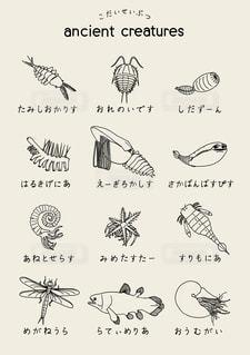 古代生物のポスター(モノトーン)の写真・画像素材[3161894]