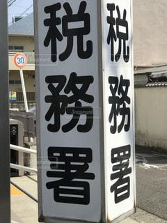 建物の側面にある記号の写真・画像素材[1129759]