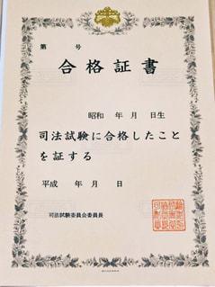 合格証書の写真・画像素材[2176349]