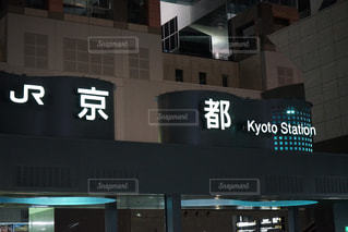 京都駅の写真・画像素材[1157040]