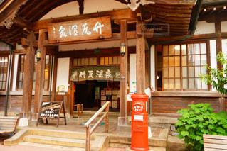 竹瓦温泉の写真・画像素材[1211728]