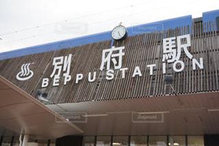 別府駅の写真・画像素材[1211736]