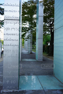 平和の門の写真・画像素材[1561710]