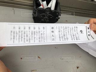 おみくじで大吉の写真・画像素材[1167884]