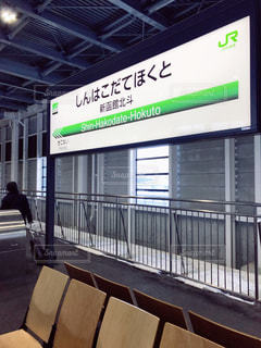新函館北斗の写真・画像素材[1180952]
