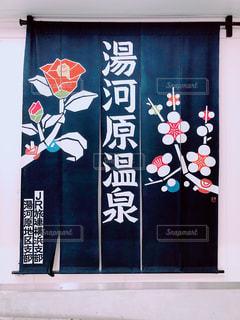 湯河原温泉の写真・画像素材[1190936]
