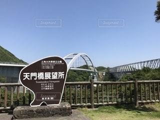 天草の入口の写真・画像素材[1183973]