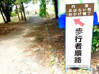伊勢神宮内宮への道案内の写真・画像素材[1384313]