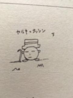 ヤルキ=ナッシンの写真・画像素材[1186491]