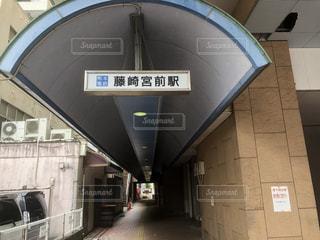 藤崎宮前駅の写真・画像素材[1194420]
