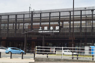 上熊本駅の写真・画像素材[1194857]