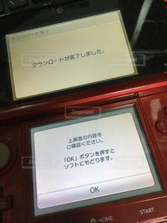 3DSダウンロード完了画面の写真・画像素材[1211494]