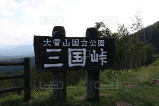 木三国峠の写真・画像素材[3683094]