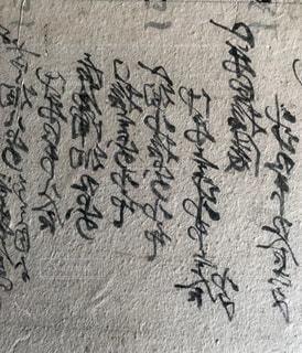 文字の壁の写真・画像素材[1219272]