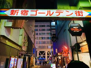 夜の新宿ゴールデン街の写真・画像素材[2963702]