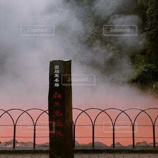 血の池地獄の写真・画像素材[1259380]
