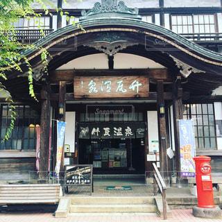 竹瓦温泉の写真・画像素材[1234284]