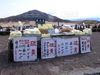 阿蘇山の硫黄の露店販売の写真・画像素材[1265839]