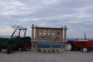 ナイタイ高原牧場の写真・画像素材[1242818]