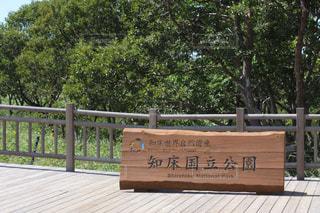 木製ベンチのサインの写真・画像素材[1242858]