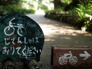 公園のキュートな入り口の写真・画像素材[1244305]