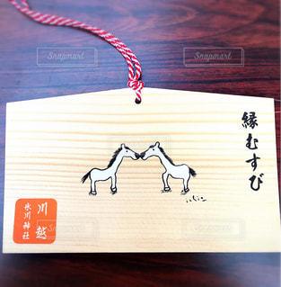 縁むすび絵馬の写真・画像素材[1767053]