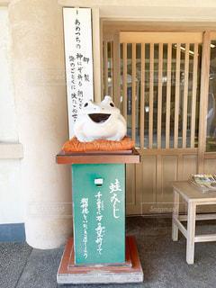 二見興玉神社の蛙みくじの写真・画像素材[1973138]