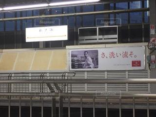 駅の看板の写真・画像素材[1280262]