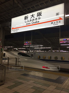 新大阪駅の写真・画像素材[1280277]