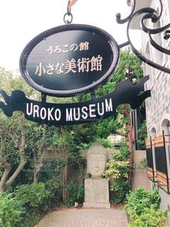 うろこの家美術館の写真・画像素材[1394017]