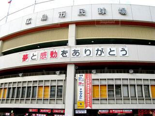 旧広島市民球場の写真・画像素材[4006350]