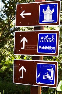 海外の道路標識の写真・画像素材[1292928]